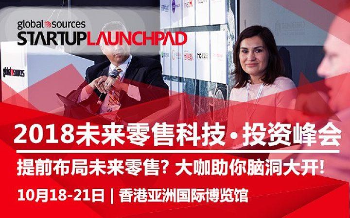 "2018 Startup Launchpad ""未来零售""科技●投资峰会"