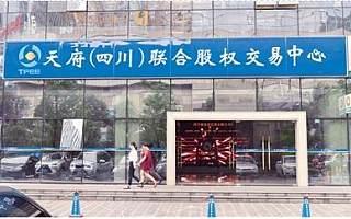 1142家成都高新区企业 挂牌天府股交中心