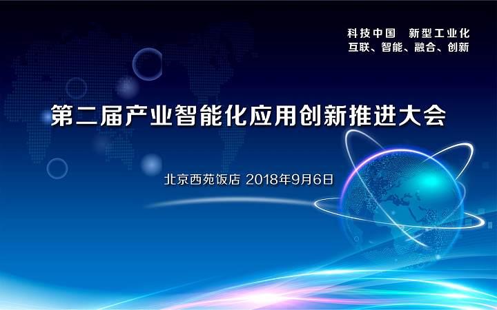互联、智能、融合、创新 ——第二届产业智能化应用创新推进大会