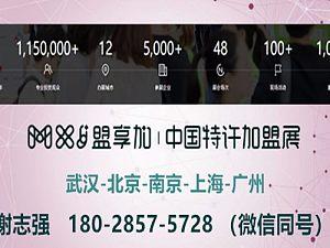 2019北京特许加盟展.盟享加中国特许加盟展北京站