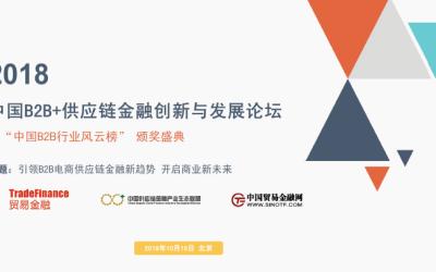 2018中国B2B+供应链金融创新与发展论坛