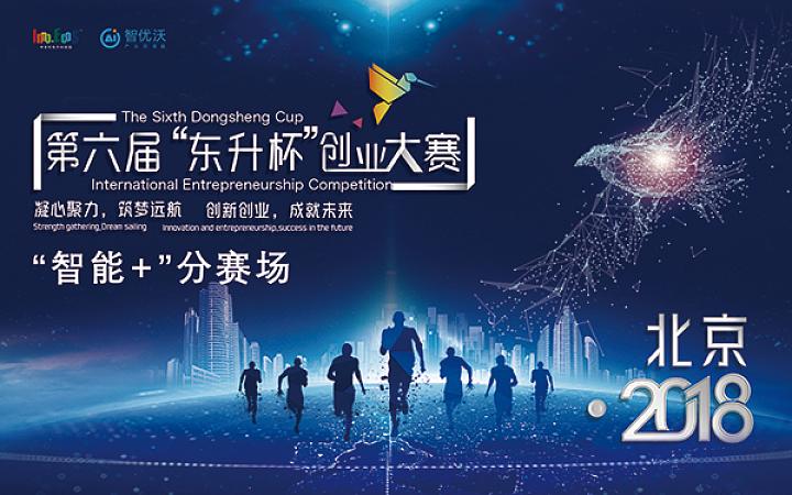 """【10/24】2018第六届""""东升杯""""国际创业大赛 -'智能+'分赛场"""