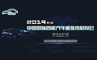 2019中国国际智能汽车博览会丨自动驾驶、无人驾驶展