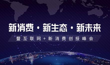 互联网+新消费创投峰会
