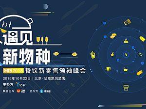 遇见新物种 GIIS 2018中国餐饮新零售领袖峰会