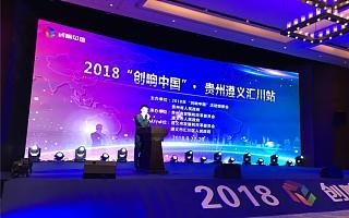 """2018年""""创响中国""""遵义汇川站启动,讲农民创新创业故事"""