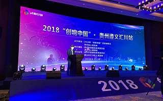 国家发改委高技术产业司阮高峰:用好创响中国舞台,为双创作出新贡献