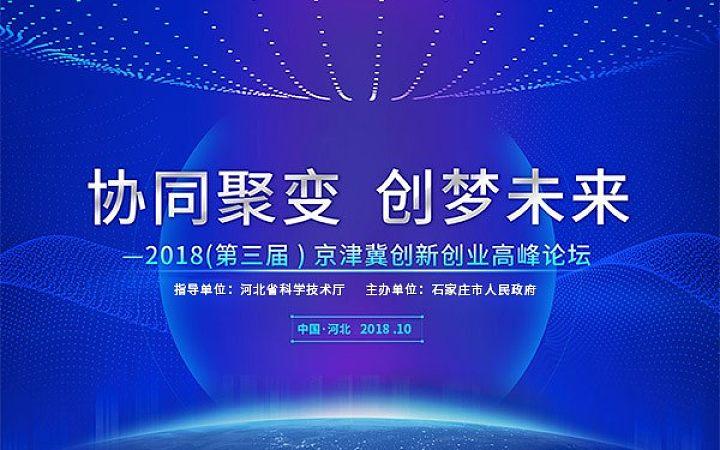 协同聚变 创梦未来——2018(第三届)京津冀创新创业高峰论坛