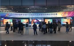 2018年全国双创活动周明天开幕 北京会场万事俱备