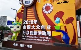 2018年全国双创周成都主会场活动指南