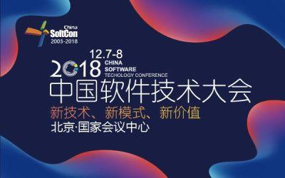 2018中国软件技术大会