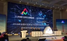 2018年双创周北京会场开幕,600余项目的主题展成亮点