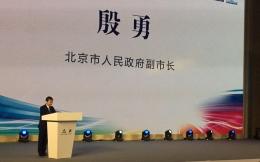 """北京市副市长殷勇:解决创新创业""""最先一公里""""和""""最后一公里"""""""