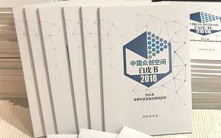 众创空间数量跃居全球第一 《中国众创空间白皮书2018》发布