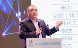 赛迪顾问总裁孙会峰:4大变革创造颠覆式创新