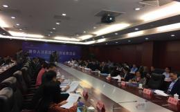 2018全国大众创业万众创新活动周北京会场,海外人才离岸创新创业座谈会举行