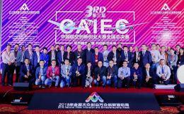 第三届中国航空创新创业大赛总决赛举办,推动高水平双创高质量发展