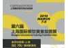 2019上海国际餐饮连锁加盟展览会 开年首展