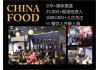 """""""中国烹饪协会""""开年首场大型展览之2019中国(上海)餐饮食材标准化展览会"""