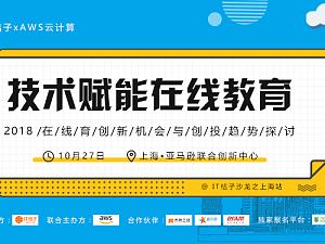 IT桔子X AWS云计算:技术赋能在线教育——上海站