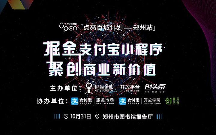 """掘金支付宝小程序,聚创商业新价值——""""点亮百城""""计划 · 郑州站"""