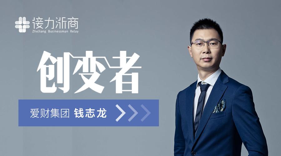 钱志龙微信头图.png