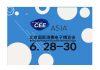 2019北京国际消费电子展