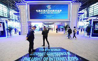 第五届世界互联网大会明日启幕,智能乌镇即将亮相世界