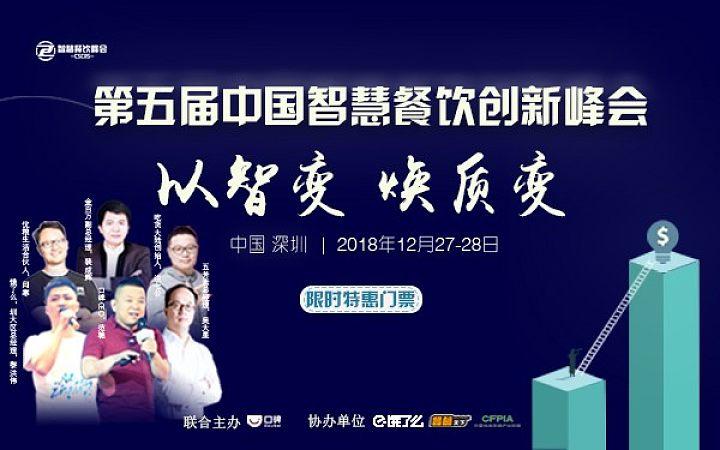 第五届中国智慧餐饮创新峰会