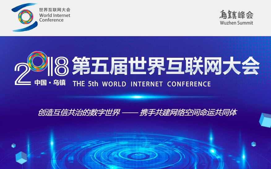第五届世界互联网大会·乌镇峰会