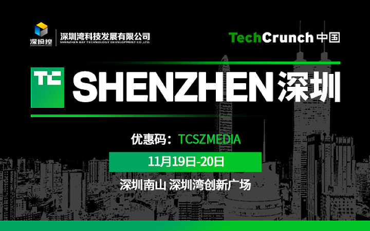 TechCrunch 国际创新峰会 2018 深圳站