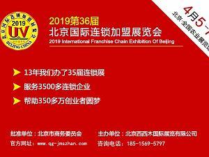 2019第36届北京国际连锁加盟展览会-北京加盟展会