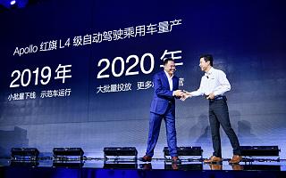 2018百度世界:AI技术加速落地应用 逐步渗透进三大经济产业