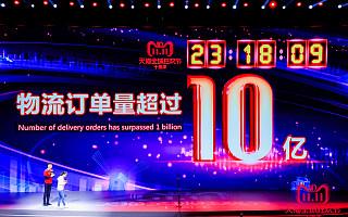 2018天猫双11物流订单破10亿,中国物流进入10亿时代