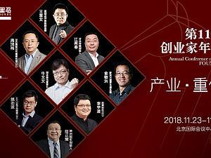 2018第11届创业家年会