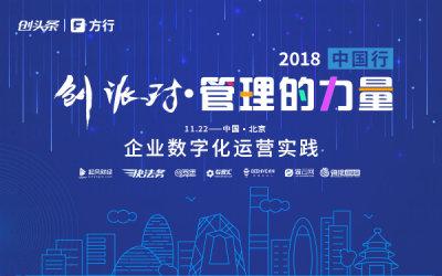 创派对第166期|2018中国行 管理的力量—第一期·11月22日·北京