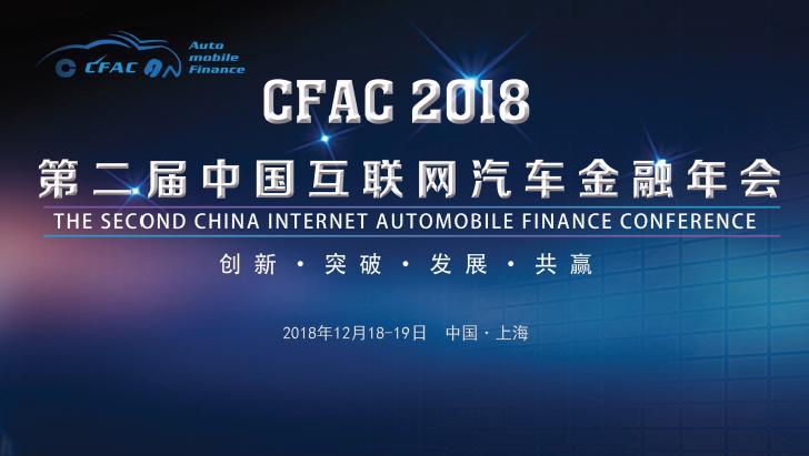 2018第二届中国互联网汽车金融年会