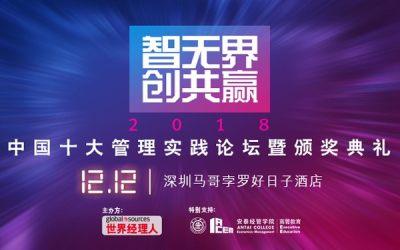 2018 中国十大管理实践论坛暨颁奖典礼