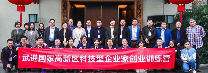 阿里云创学院——武进国家高新区科技型企业家创业训练营在杭州开课