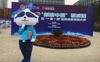 定位西咸新区,2018年创响中国收官之战正式打响