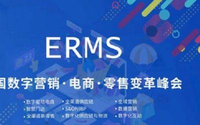 ERMS国际峰会