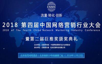 2018第四届中国网络营销行业大会