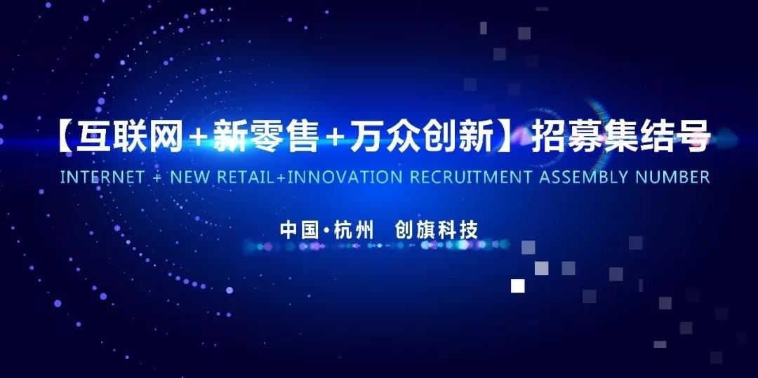 【官方活动】街都官网_创旗科技_街都加盟_互联网+新零售+万众创新