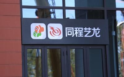 同程艺龙港交所上市 腾讯携程是重要股东