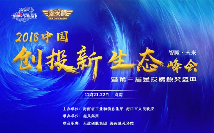 2018年度中国创投新生态峰会暨第三届金投榜颁奖盛典