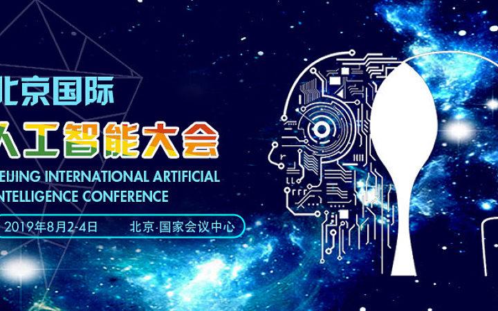 3E·2019年北京国际人工智能大会