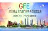 2019第三十九届广州秋季特许连锁加盟展(8月9-11日)