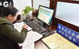 """贵州省""""服务民营企业省长直通车""""开通!"""