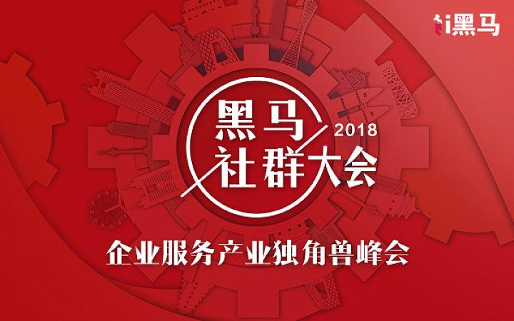 2018黑马社群大会-暨2018企业服务产业独角兽峰会