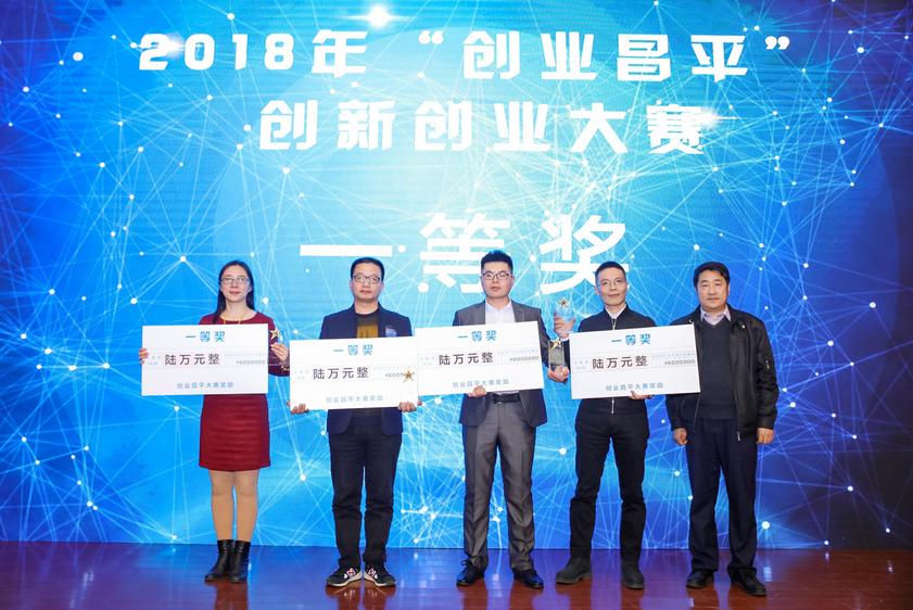 """2018年""""创业昌平""""创新创业大赛总决赛圆满落幕"""
